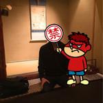 Mizai - 未在にて