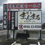 まんまる - 店前の看板 自家製麺と・・