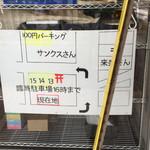 麺屋 極み 金ちゃん -
