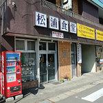 松浦食堂 -