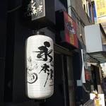 九州料理 居酒屋 永山本店 -