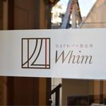 馬肉×ワイン 気まぐれバル 恵比寿 Whim - 雑居ビルの5Fにあります。入口が、やや分かりにくいかも…?