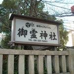 ぢどっこ - 御霊(ごりょう)神社の目の前にある