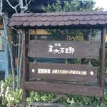 茶屋 草木万里野 -