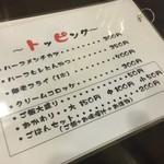 とんかつひろ喜 - とんかつ ひろ喜 徳庵本店('16/11)