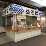 一ノ関在来ホームそば店 - 一ノ関駅の1番ホームにある立ち喰いそば屋さん