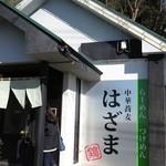 はざま - 【取手市】中華蕎麦はざま