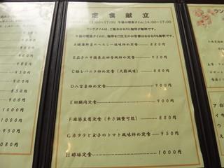 中国料理 甜甜酒楼 - これも一部