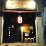 イツワ製麺所食堂 - 2016年12月