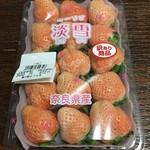 道の駅かつらぎ - 料理写真:奈良県産「淡雪」972円