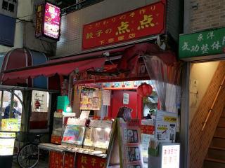 餃子の点点 下赤塚店