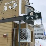 61333835 - 外観。写真の正面奥に旭川市役所があります。