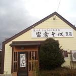奥信濃幻の蕎麦処 富倉そば支店 - 外観