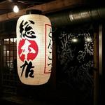 ラー麺ずんどう屋 - 総本店