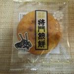 将門煎餅本舗 - 料理写真: