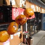 松山商店 - 焼だんご