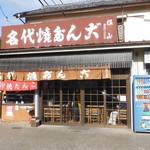 松山商店 - 店舗全景
