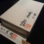 寛龍 - ☆キレイに包装されています(^v^)☆