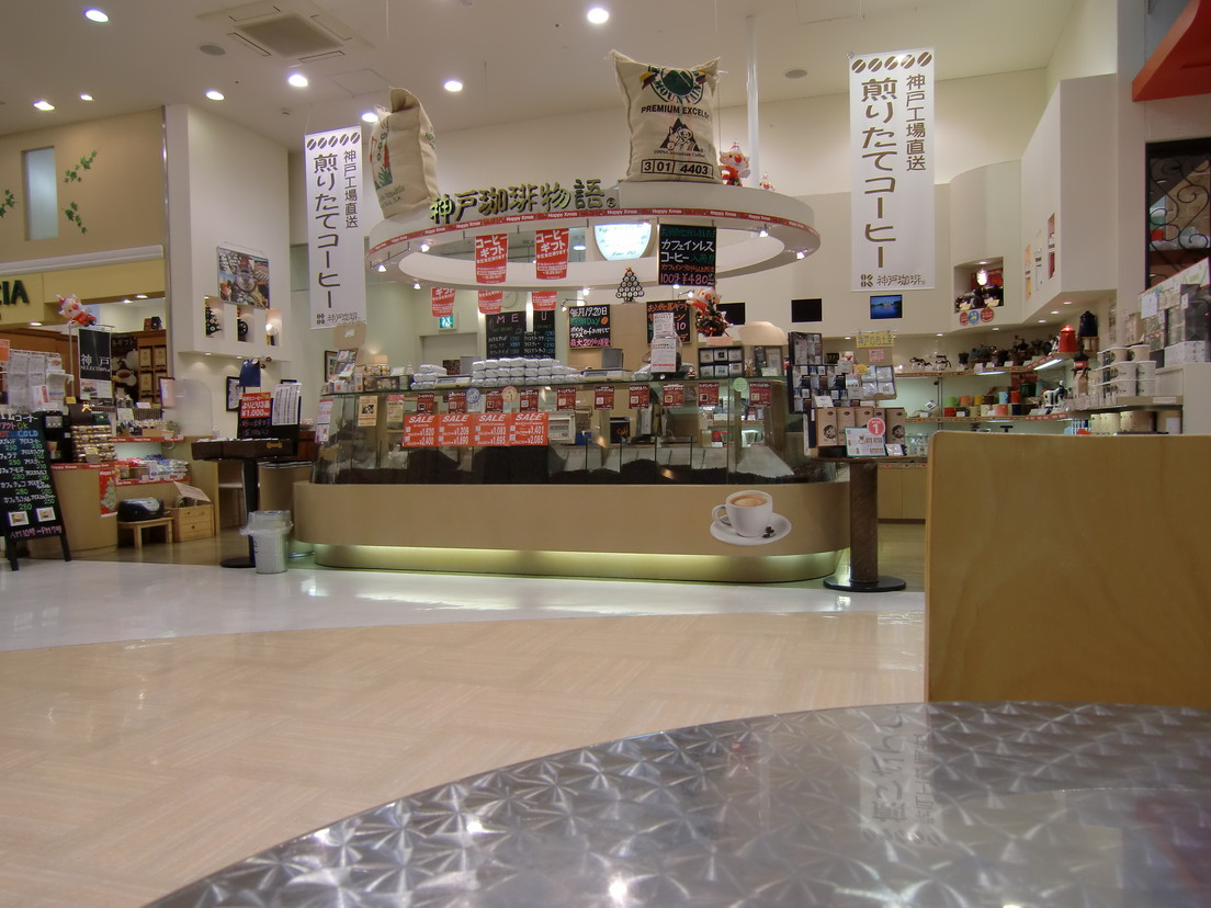 神戸珈琲物語 イオンモール伊丹店