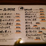 61341761 - メニュー(一品モノ)