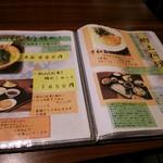 61341774 - 定食メニュー(一部)