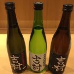 和饗 - 日本酒「吉村」