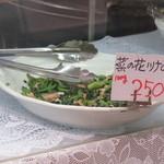 喜伝 - 菜の花ツナ和え
