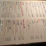 喜久や 恵比寿店 - ドリンクメニュー