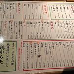 喜久や 恵比寿店 - フードメニュー