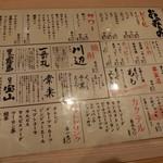 八五郎 - お飲み物メニュー