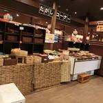 八五郎 - だがしコーナー190円+税で、食べ放題。