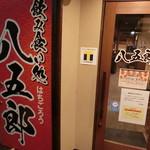 八五郎 - 店先