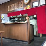 みやご食堂 -