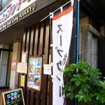 東京らっきょブラザーズ - 早稲田駅近く