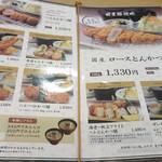 tonkatsuke-waike- -