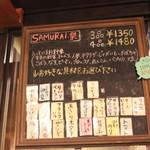 61355498 - SAMURAI祭りメニュー