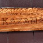 フレンチレストラン カザマ - ロゴ看板