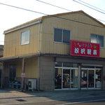 汐沢製菓 - 名物 やきもち 汐沢製菓