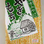 汐沢製菓 - 名物 やきもち 汐沢製菓(やきもち 12個入り)