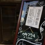 洋食ますだ - お店の前に出しておられるメニューボードです、元町に比べると、1~2割お安いですよね(2017.1.17)