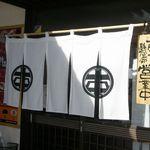 完熟ラーメン 本丸 - のれん