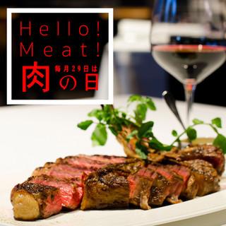 極上肉の旨みをご堪能下さい。毎月29日は肉の日スペシャル!