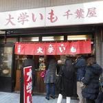 Chibaya - お店の外観
