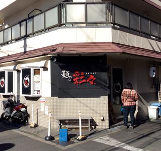 麺屋彩々 昭和町本店 - 店舗外観② 退店後@12:00。