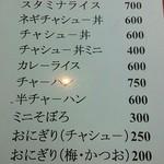 らーめんランド - メニュー③…ご飯もの(チャシューの記述にモヤモヤ)