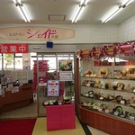 安佐サービスエリア(下り線)レストラン - 2017年1月 店舗外観