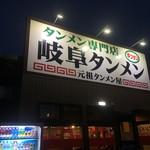 元祖タンメン屋 - 看板は岐阜タンメンです