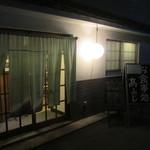 高ふじ - 1/17