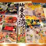 さかなや道場 長野善光寺口店 -