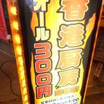 香港厨房 - 看板